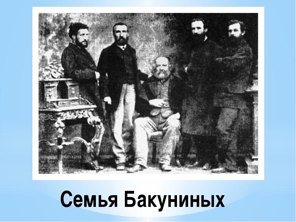 Семья Бакуниных