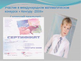 Участие в международном математическом конкурсе « Кенгуру -2008» ( хороший р