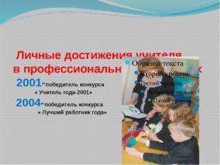 Личные достижения учителя в профессиональных конкурсах 2001-победитель конку