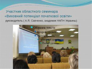 Участник областного семинара «Виховний потенціал початкової освіти» руководи