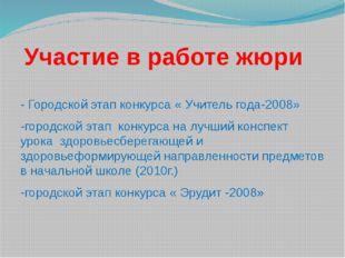 Участие в работе жюри - Городской этап конкурса « Учитель года-2008» -городс