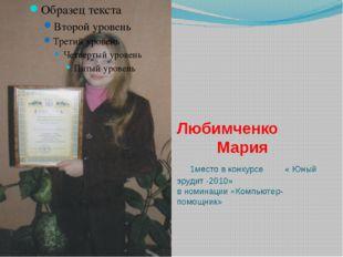 Любимченко Мария 1место в конкурсе « Юный эрудит -2010» в номинации «Компьют