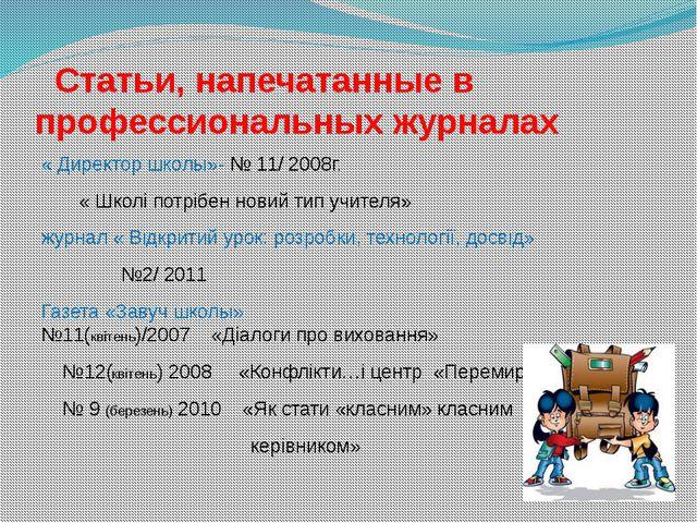 Статьи, напечатанные в профессиональных журналах « Директор школы»- № 11/ 20...