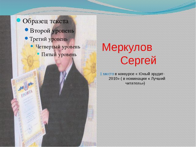 Меркулов Сергей 1 место в конкурсе « Юный эрудит- 2010» ( в номинации « Лучш...