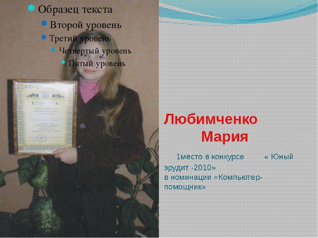 Любимченко Мария 1место в конкурсе « Юный эрудит -2010» в номинации «Компьют...