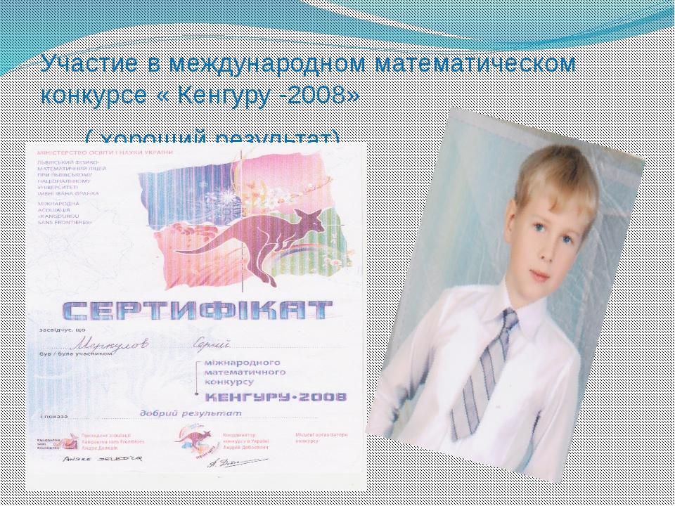 Участие в международном математическом конкурсе « Кенгуру -2008» ( хороший р...