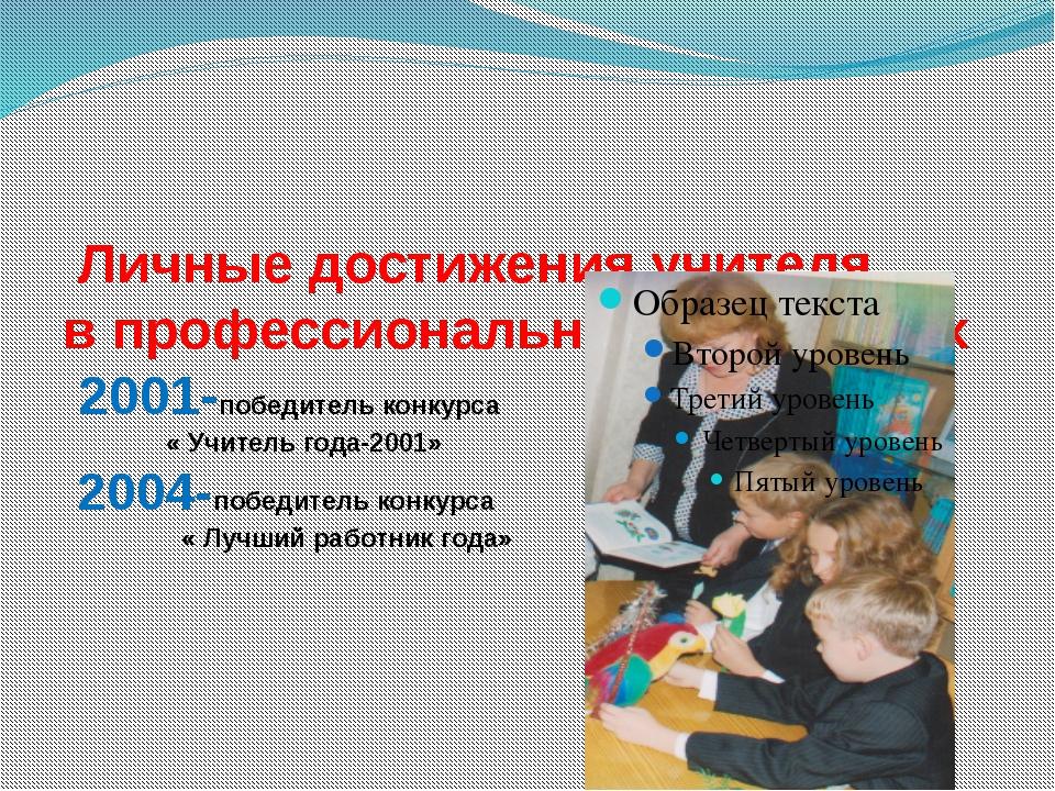 Личные достижения учителя в профессиональных конкурсах 2001-победитель конку...