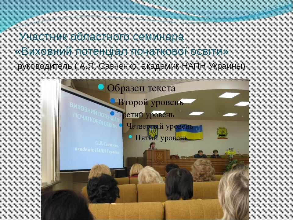 Участник областного семинара «Виховний потенціал початкової освіти» руководи...
