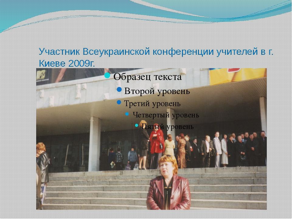Участник Всеукраинской конференции учителей в г. Киеве 2009г.