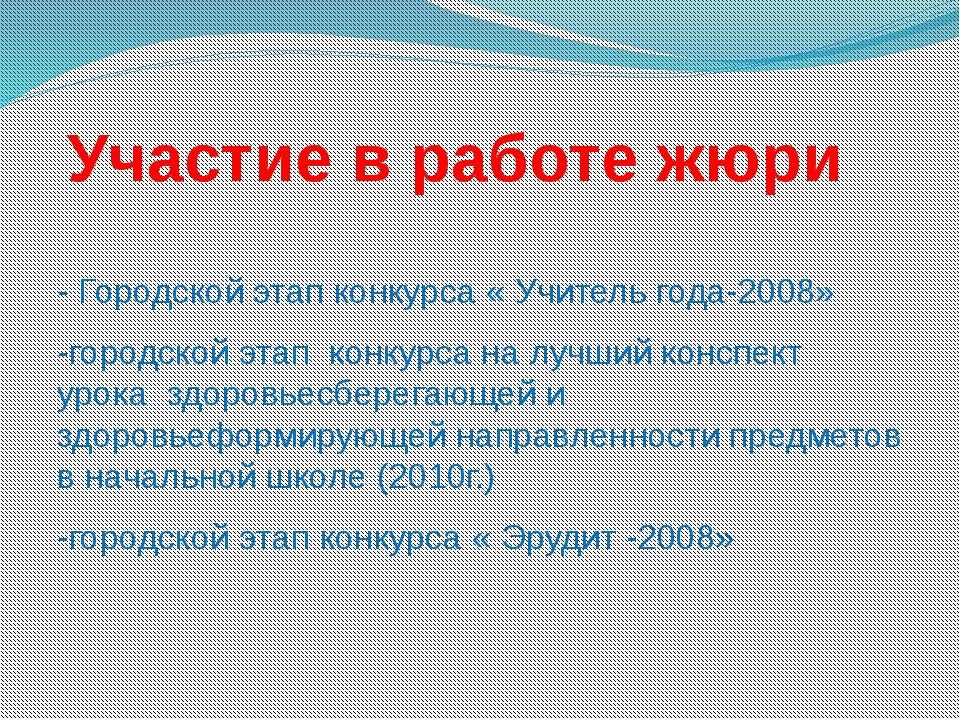 Участие в работе жюри - Городской этап конкурса « Учитель года-2008» -городс...