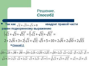 Решение. Способ1 Так как квадрат правой части равен подкоренному выражению Сп