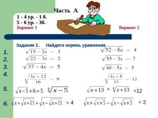 Часть А 1 - 4 ур. - 1 б. 5 - 6 ур. - 3б. Вариант 1 Вариант 2 Задание 1. Найд