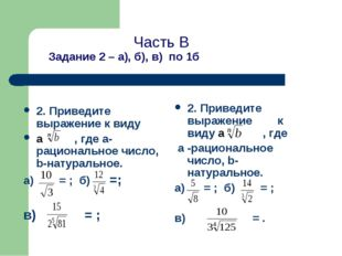 Часть В Задание 2 – а), б), в) по 1б 2. Приведите выражение к виду а , где а