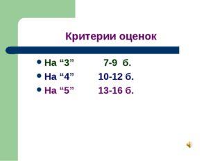 """Критерии оценок На """"3"""" 7-9 б. На """"4"""" 10-12 б. На """"5"""" 13-16 б."""