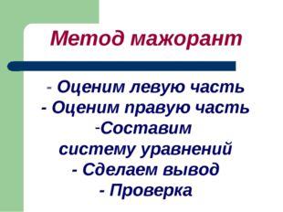 Метод мажорант - Оценим левую часть - Оценим правую часть Составим систему у
