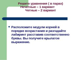 Решите уравнения ( в парах) Нечетные – 1 вариант Четные – 2 вариант Располож