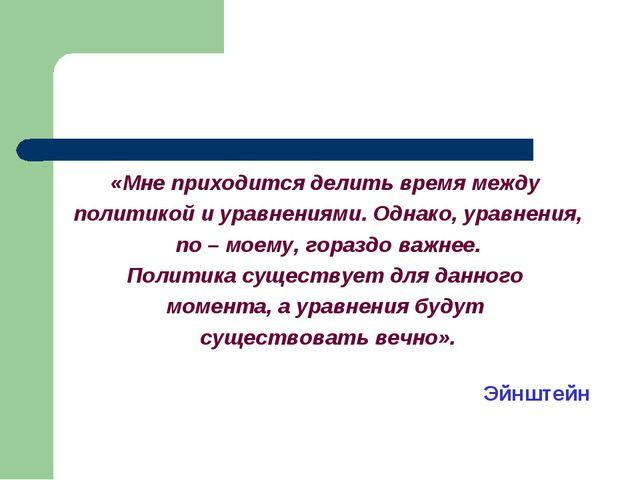 «Мне приходится делить время между политикой и уравнениями. Однако, уравнения...