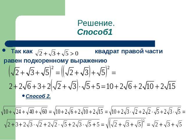 Решение. Способ1 Так как квадрат правой части равен подкоренному выражению Сп...