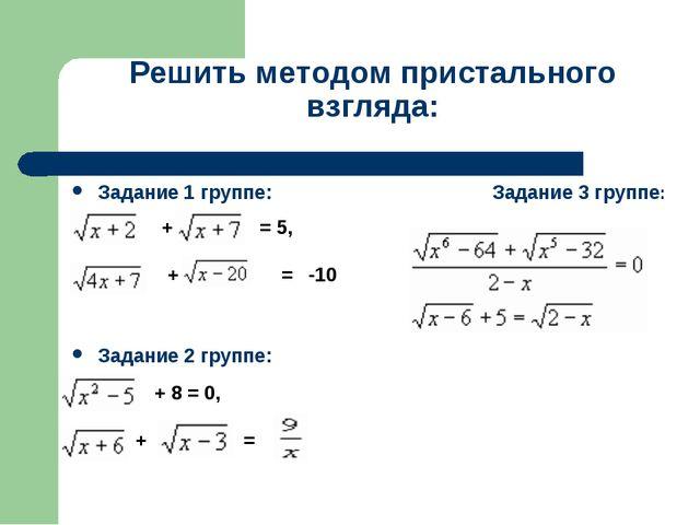 Решить методом пристального взгляда: Задание 1 группе: Задание 3 группе: + =...