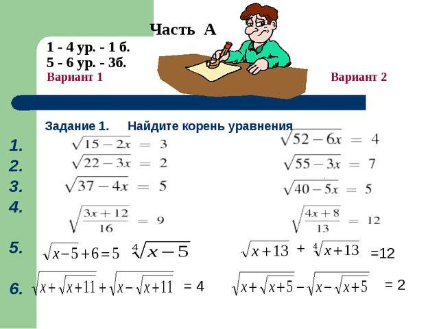 Часть А 1 - 4 ур. - 1 б. 5 - 6 ур. - 3б. Вариант 1 Вариант 2 Задание 1. Найд...