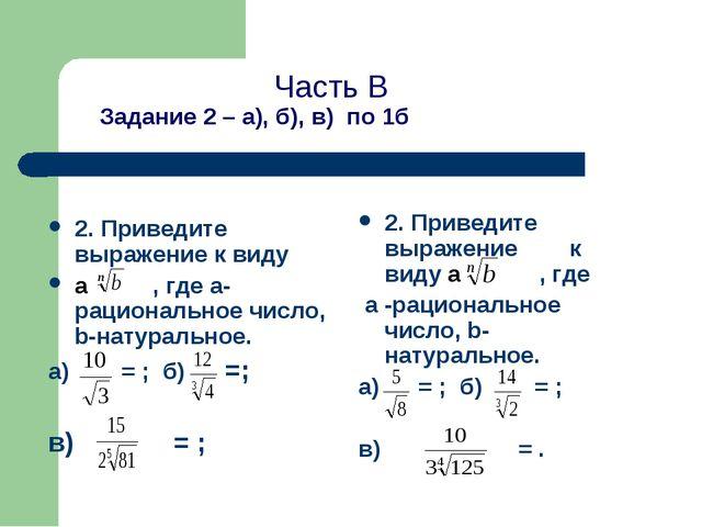 Часть В Задание 2 – а), б), в) по 1б 2. Приведите выражение к виду а , где а...