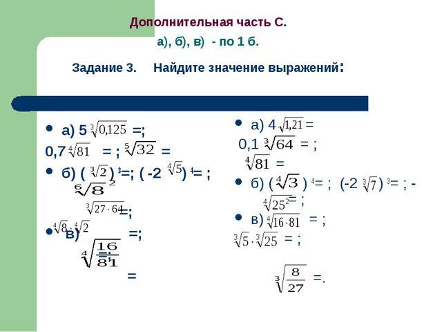 а) 5 =; 0,7 = ; = б) ( ) 3=; ( -2 ) 4= ; =; в) =; =; = а) 4 = 0,1 = ; = б) (...