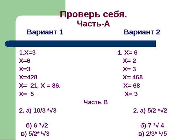 Проверь себя. Часть-А Вариант 1 Вариант 2 1.Х=3 1. Х= 6 Х=6 Х= 2 Х=3 Х= 3 Х=4...