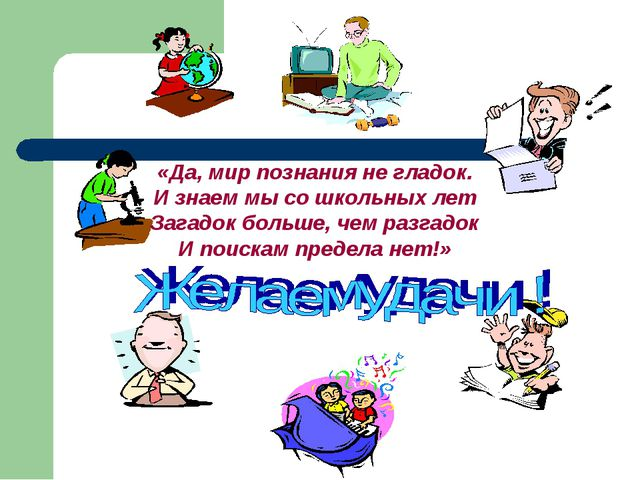 «Да, мир познания не гладок. И знаем мы со школьных лет Загадок больше, чем р...