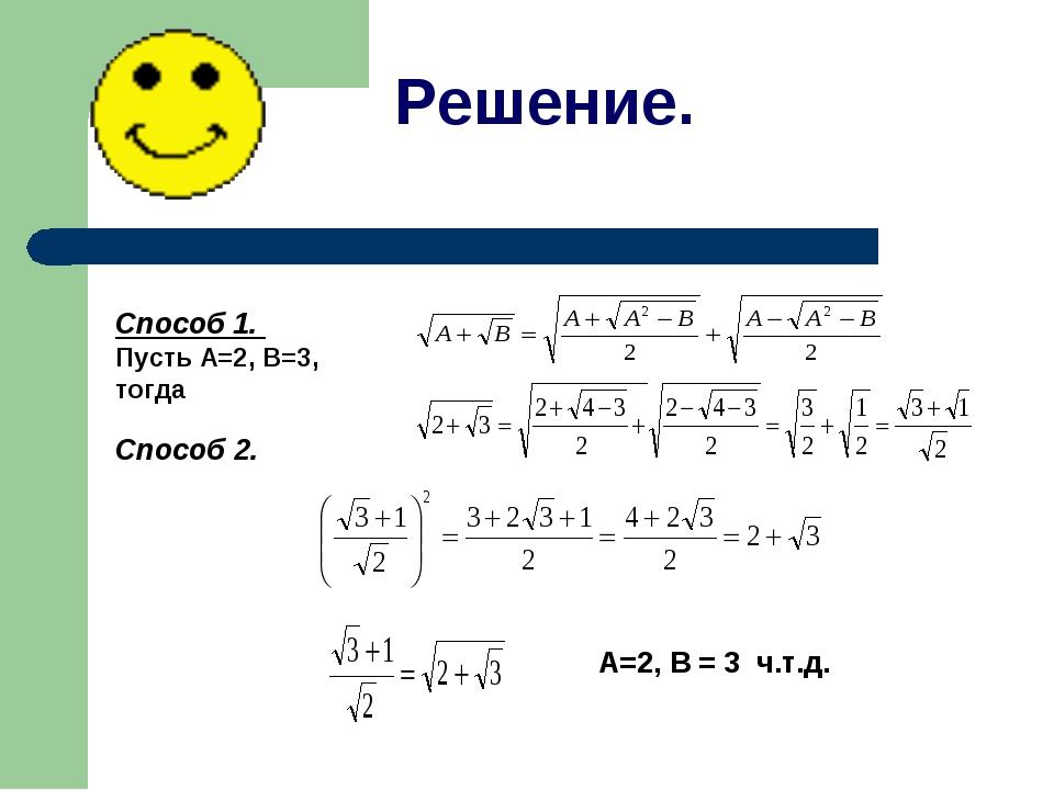 Решение. Способ 1. Пусть А=2, В=3, тогда Способ 2. А=2, В = 3 ч.т.д.
