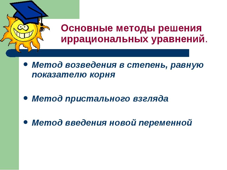 Основные методы решения иррациональных уравнений. Метод возведения в степень,...