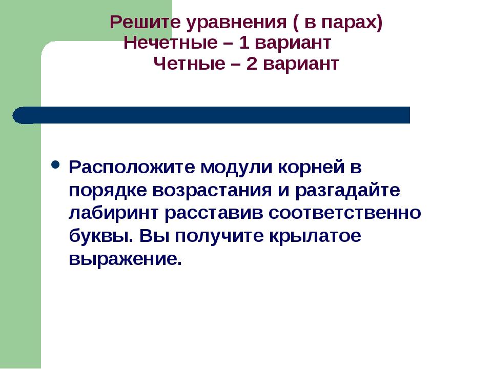 Решите уравнения ( в парах) Нечетные – 1 вариант Четные – 2 вариант Располож...
