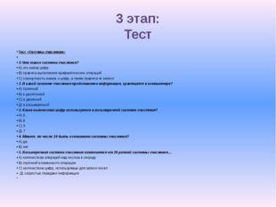 3 этап: Тест Тест «Системы счисления»  1.Что такое система счисления? А) это