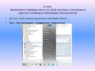 2 этап: Выполните перевод чисел из 10ой системы счисления в другие с помощью