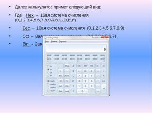 Далее калькулятор примет следующий вид: Где Нех → 16ая система счисления (0,1