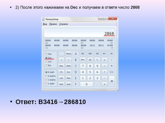 2) После этого нажимаем на Dec и получаем в ответе число 2868 Ответ: B3416→28...