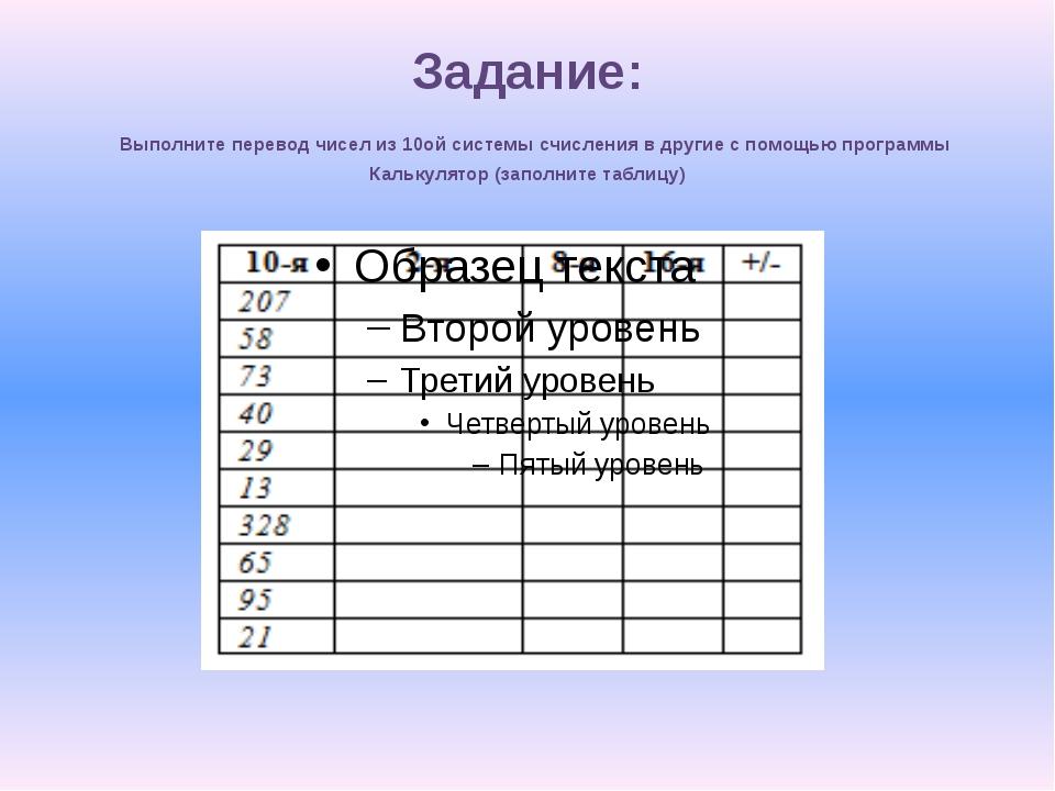 Задание: Выполните перевод чисел из 10ой системы счисления в другие с помощью...