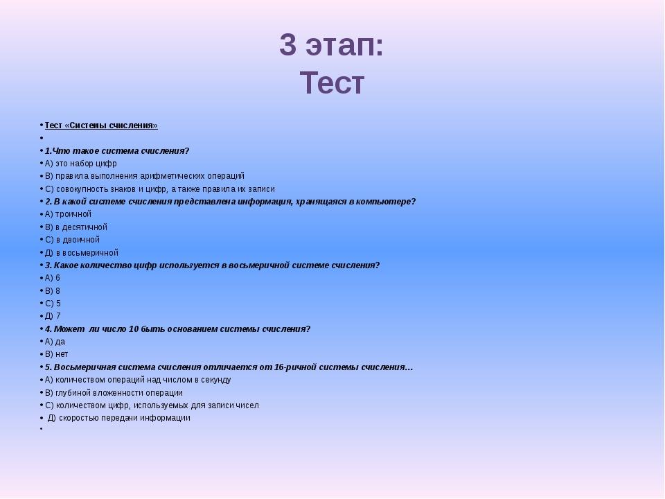 3 этап: Тест Тест «Системы счисления»  1.Что такое система счисления? А) это...