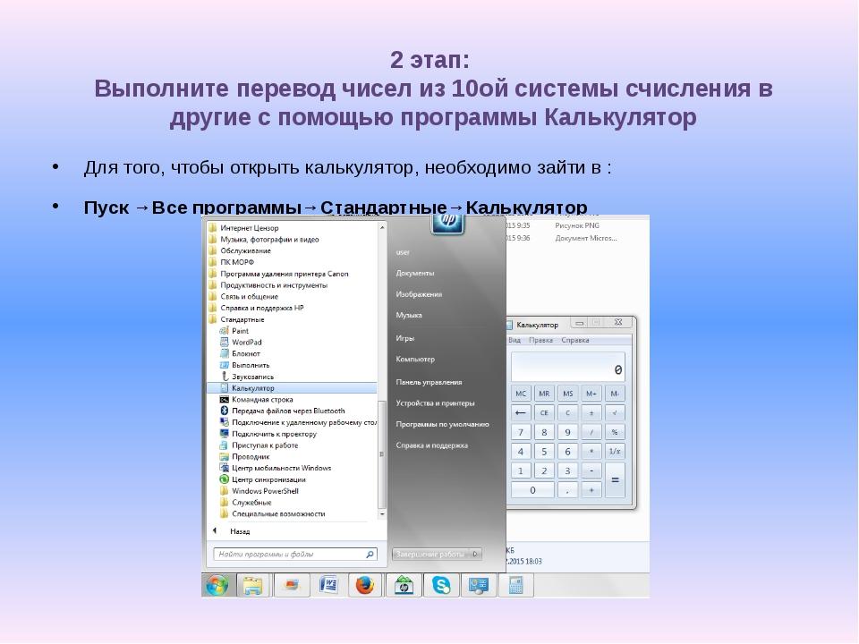 2 этап: Выполните перевод чисел из 10ой системы счисления в другие с помощью...