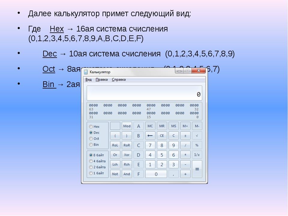 Далее калькулятор примет следующий вид: Где Нех → 16ая система счисления (0,1...