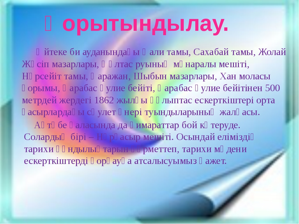 Қорытындылау. Әйтеке би ауданындағы Қали тамы, Сахабай тамы, Жолай Жүсіп маза...