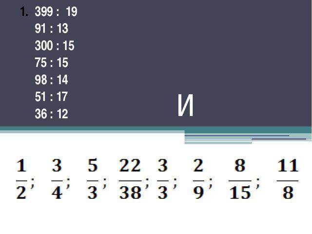 399 : 19 91 : 13 300 : 15 75 : 15 98 : 14 51 : 17 36 : 12 и