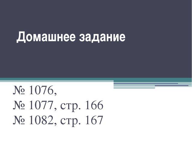 Домашнее задание № 1076, № 1077, стр. 166 № 1082, стр. 167