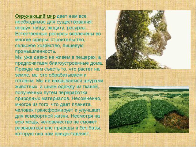 Окружающий мир дает нам все необходимое для существования: воздух, пищу, защи...