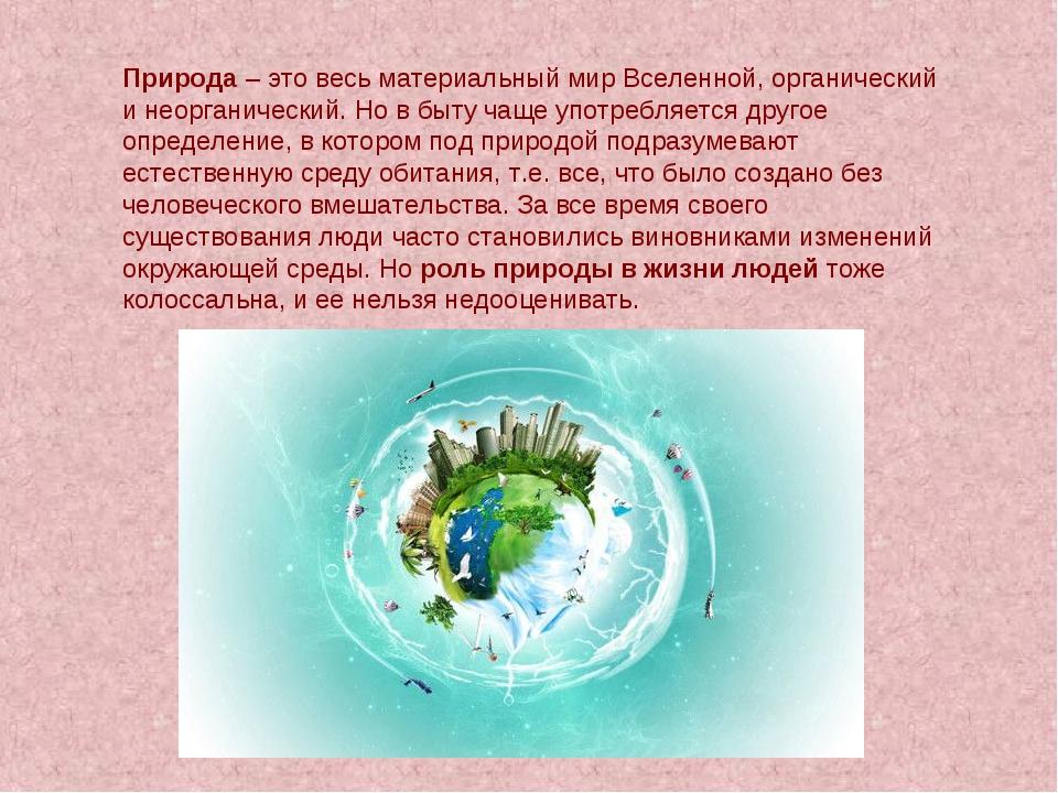 Природа– это весь материальный мир Вселенной, органический и неорганический....