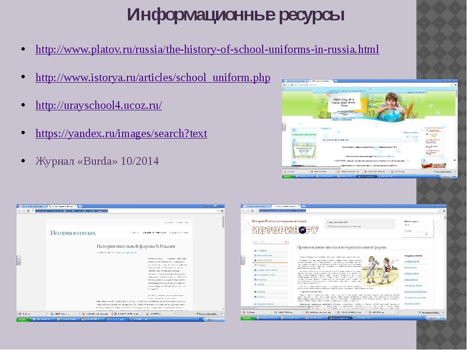 Информационные ресурсы http://www.platov.ru/russia/the-history-of-school-unif...