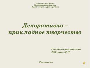 Декоративно – прикладное творчество Липецкая область Долгоруковский район МБО