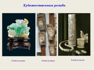 Художественная резьба Резьба по камню Резьба по дереву Резьба по кости
