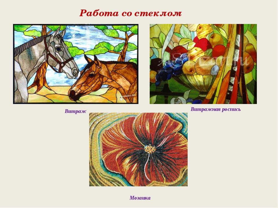 Работа со стеклом Мозаика Витраж Витражная роспись