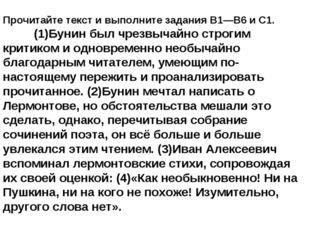 Прочитайте текст и выполните задания В1—В6 и С1. (1)Бунин был чрезвычайно ст