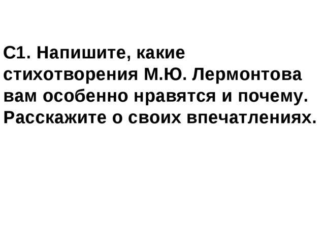 С1. Напишите, какие стихотворения М.Ю. Лермонтова вам особенно нравятся и поч...